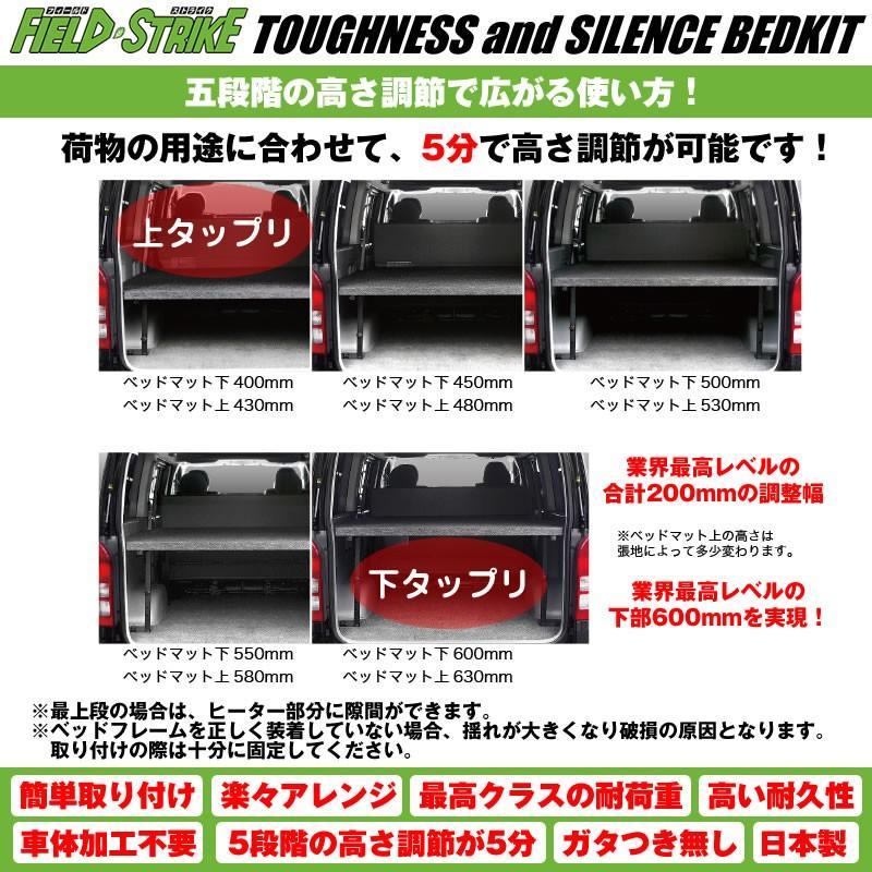 ハイエース ベッドキット ロングサイズ 200系 DX 3/6人用 5ドア ヒーター有 1-6型 対応 長さ2600mm [パンチカーペットタイプ/ダークグレー] Field Strike yourparts 05