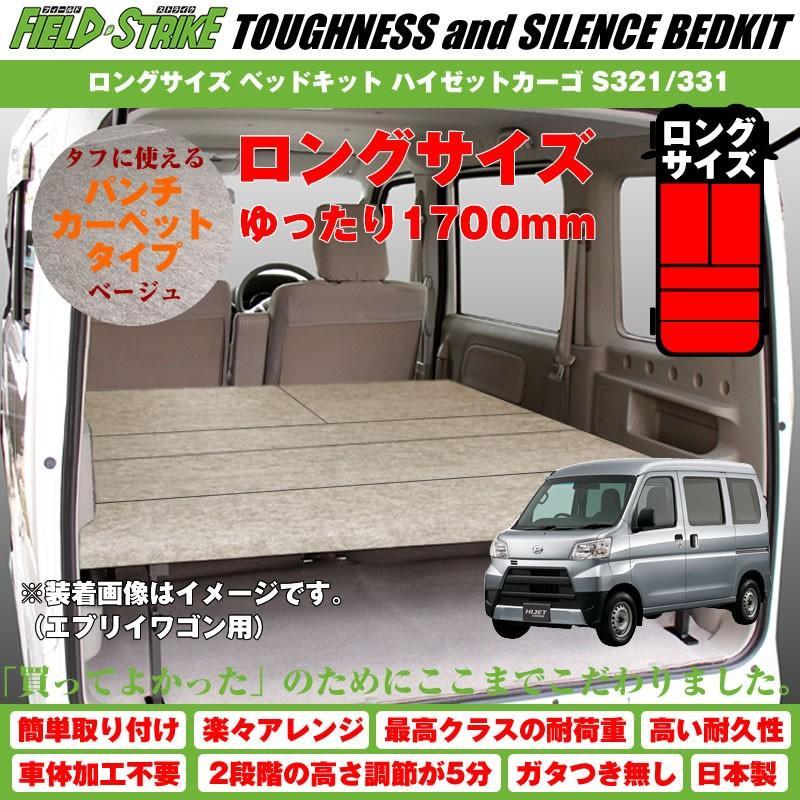 【パンチカーペットタイプ/ベージュ】Field Strike ロングサイズ ベッドキット ハイゼットカーゴ S321/331 (H16/12-)長さ1700mm! yourparts