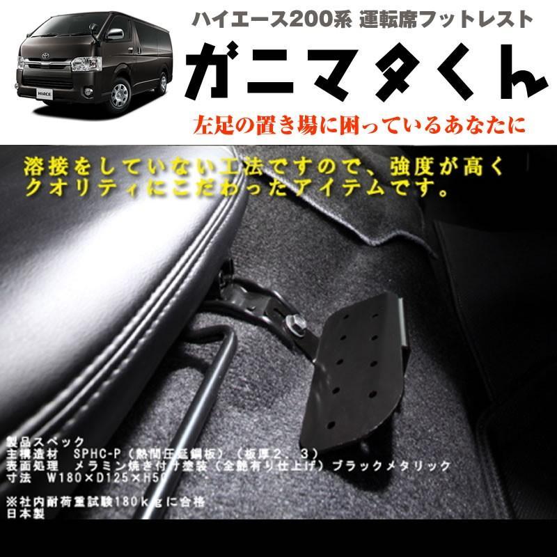 ハイエース 200 系 運転席フットレスト ワイドボディ専用 1-5型対応 S-GL / DX【フロントレザーデッキカバーと同時装着OK】ガニマタ君 yourparts 04