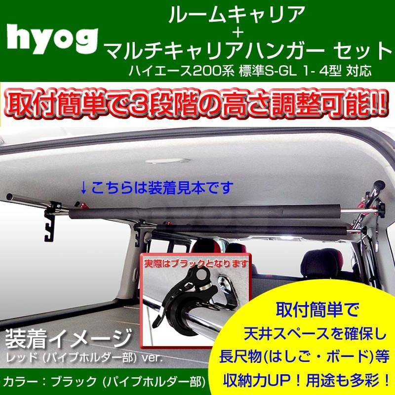 【サーフボードやルアーロッド積載セット!】ルームキャリアセット+マルチキャリアハンガー 黒 ハイエース200系 標準S-GL 1- 6型 対応 yourparts