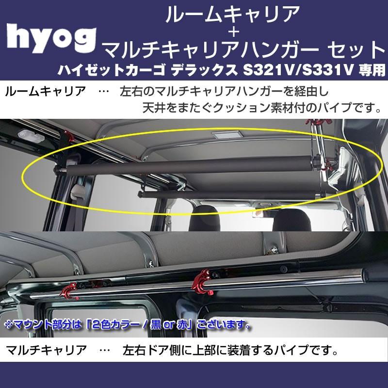ハイゼットカーゴ デラックス S321V / S331V ルームキャリアセット + マルチキャリアハンガー 黒 (サーフボードやルアーロッド積載セット!)※クルーズ取付不可|yourparts|04