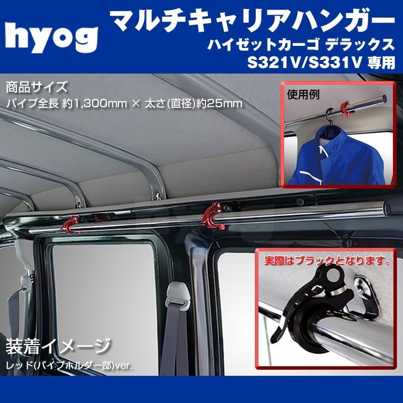 ハイゼットカーゴ デラックス S321V / S331V マルチキャリアハンガー 黒 (サーフボードやルアーロッド積載に!)※クルーズ取付不可 yourparts 02
