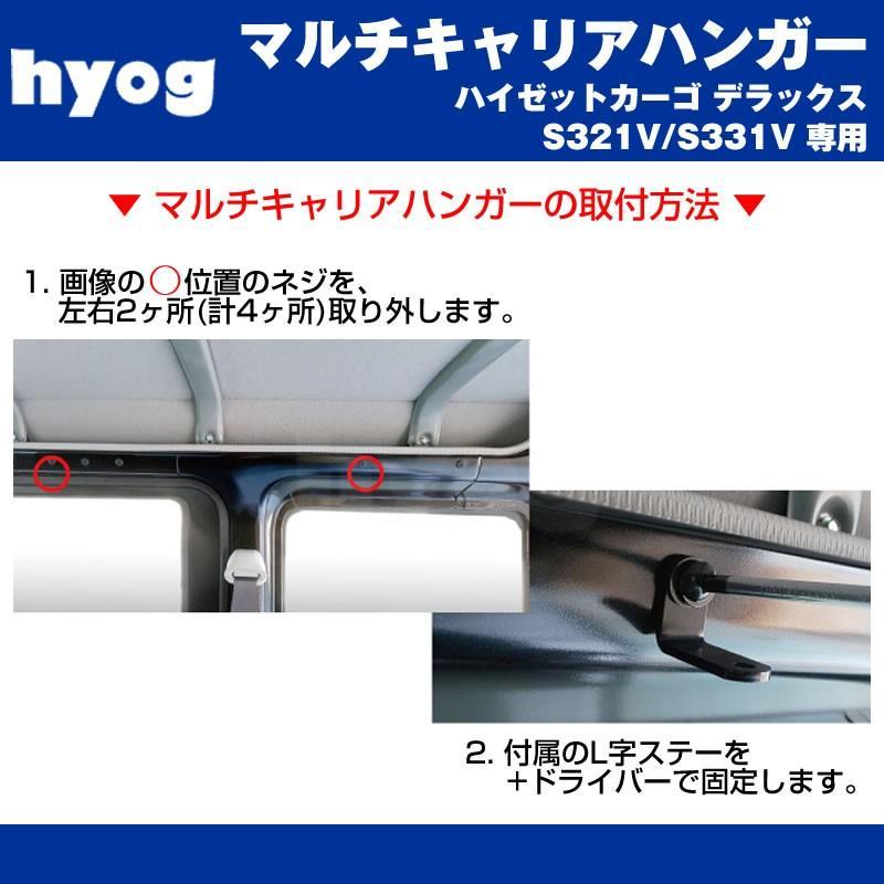 ハイゼットカーゴ デラックス S321V / S331V マルチキャリアハンガー 黒 (サーフボードやルアーロッド積載に!)※クルーズ取付不可 yourparts 04