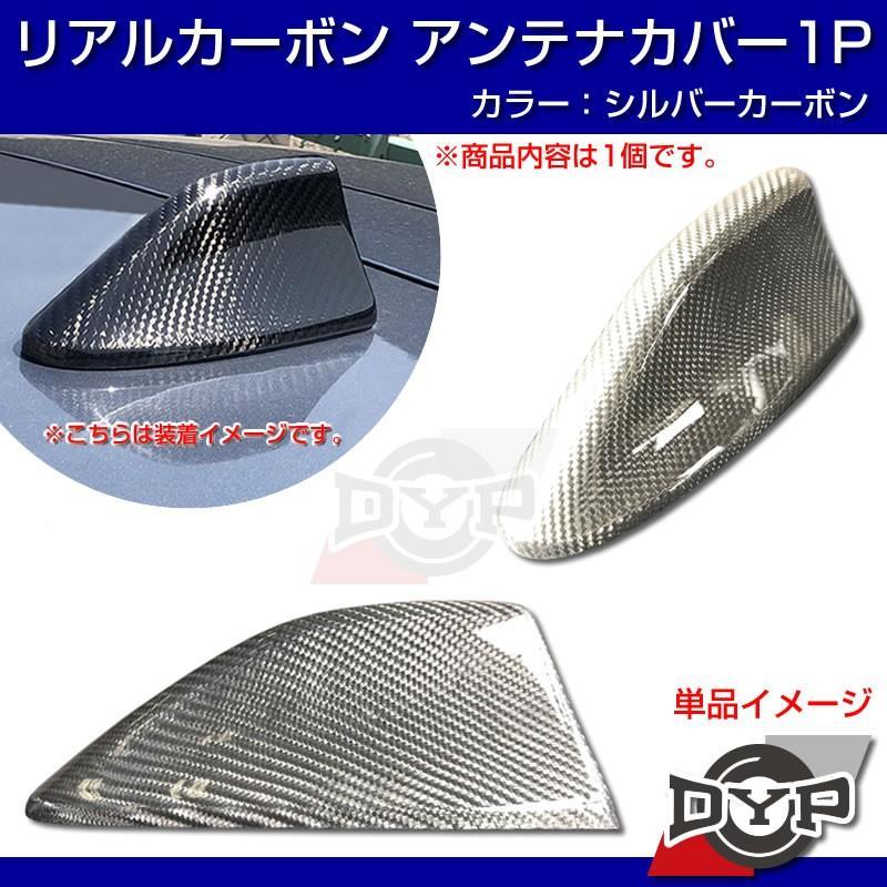 レヴォーグ VM4 カーボン アンテナカバー 1P シャークアンテナタイプ【新色シルバーカーボン!本物カーボン】|yourparts