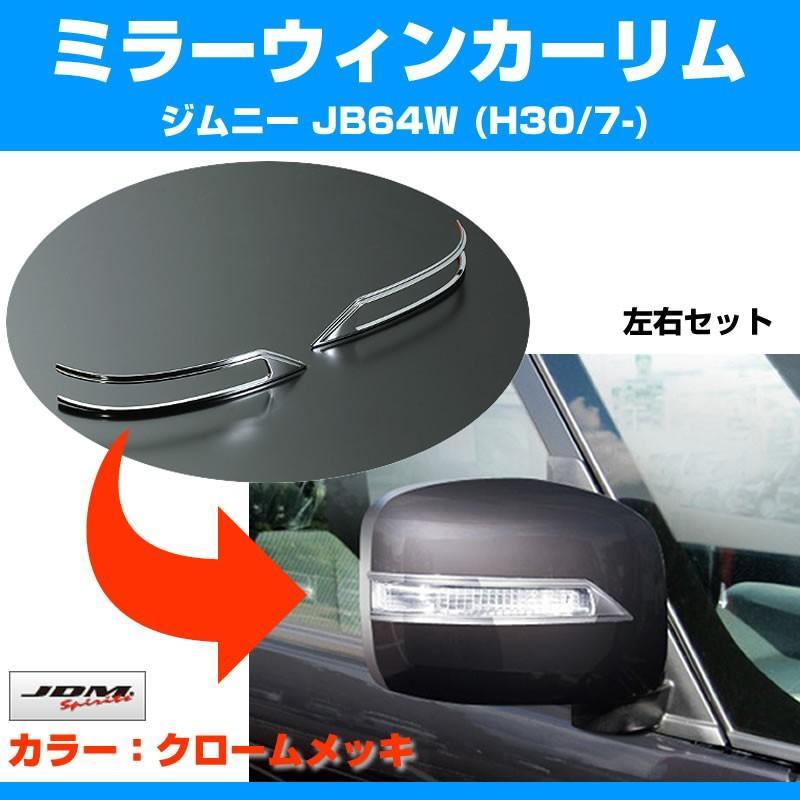 【クローム】ミラーウインカーリム 新型 ジムニー JB64W (H30/7-) yourparts