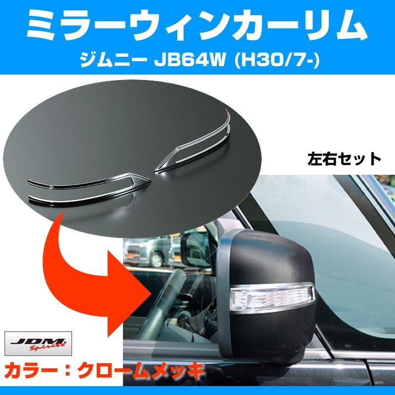 【クローム】ミラーウインカーリム 新型 ジムニー JB64W (H30/7-) yourparts 02