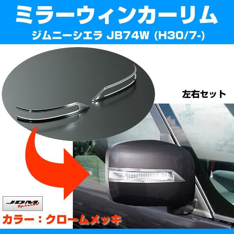 【クローム】ミラーウインカーリム 新型 ジムニーシエラ JB74W (H30/7-) yourparts