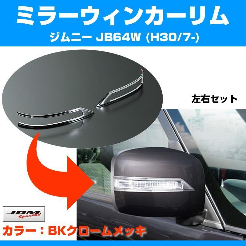 【ブラッククローム】ミラーウインカーリム 新型 ジムニー JB64W (H30/7-)|yourparts
