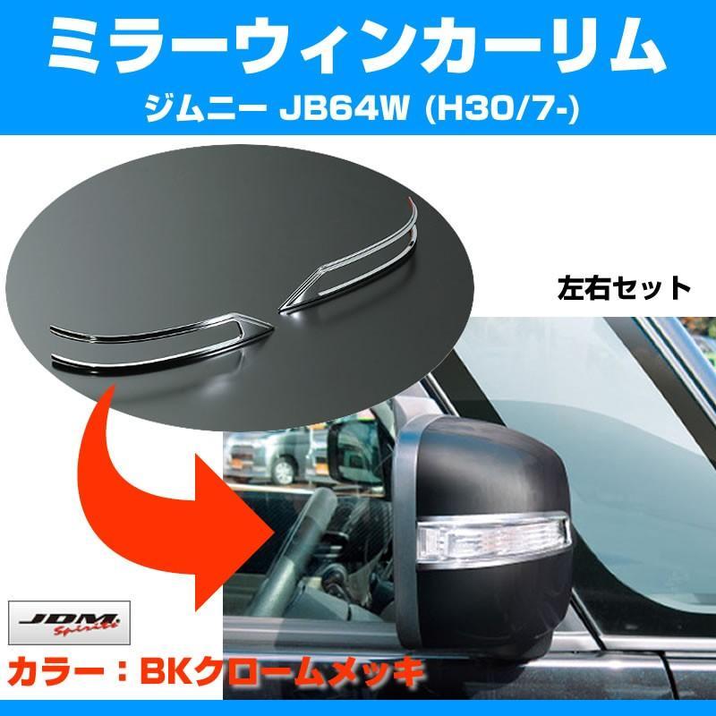 【ブラッククローム】ミラーウインカーリム 新型 ジムニー JB64W (H30/7-)|yourparts|02
