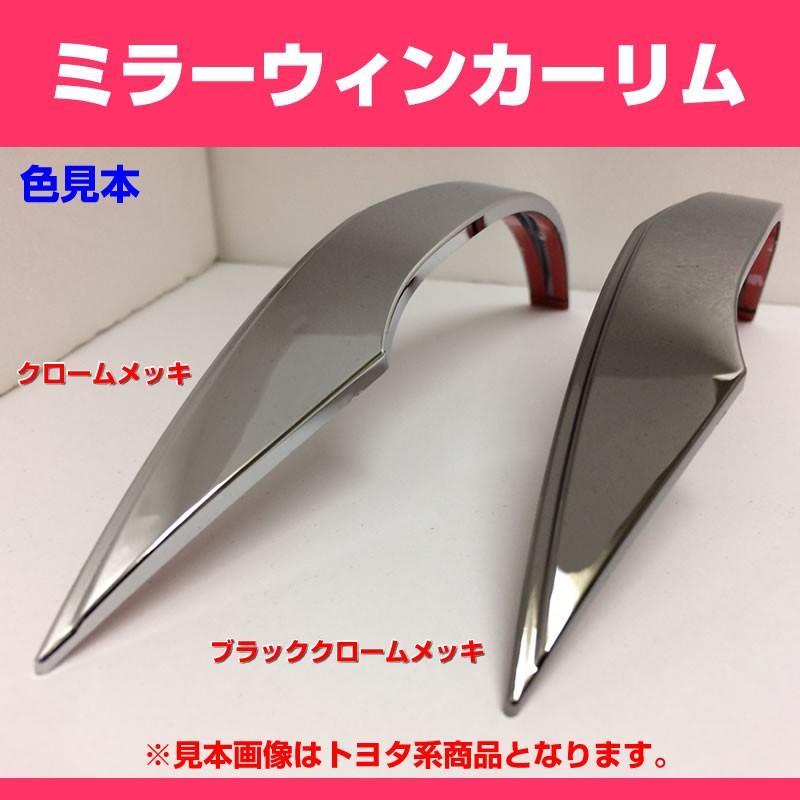 【ブラッククローム】ミラーウインカーリム 新型 ジムニー JB64W (H30/7-)|yourparts|03