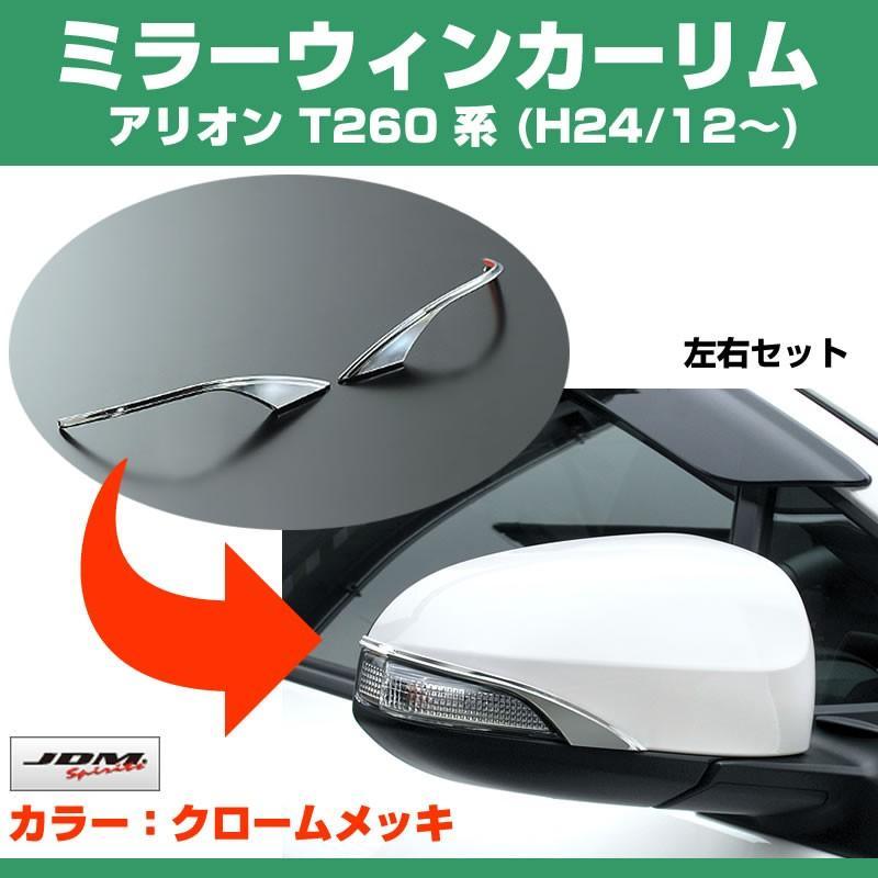 【クローム】ミラーウインカーリム アリオン T260 系 (H24/12〜)|yourparts