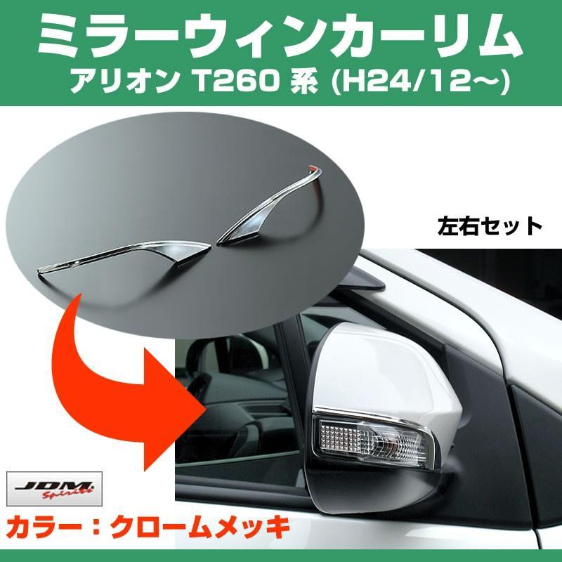 【クローム】ミラーウインカーリム アリオン T260 系 (H24/12〜)|yourparts|02