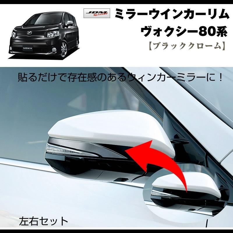 【ブラッククローム】ミラーウインカーリム ヴォクシー80系(H26/1〜) yourparts