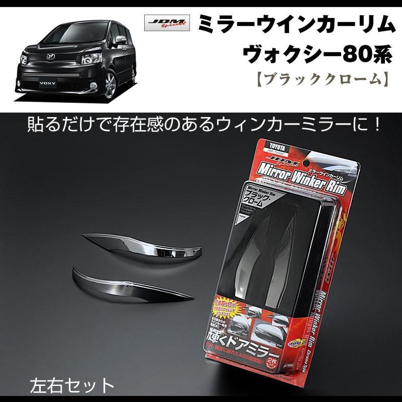 【ブラッククローム】ミラーウインカーリム ヴォクシー80系(H26/1〜) yourparts 03