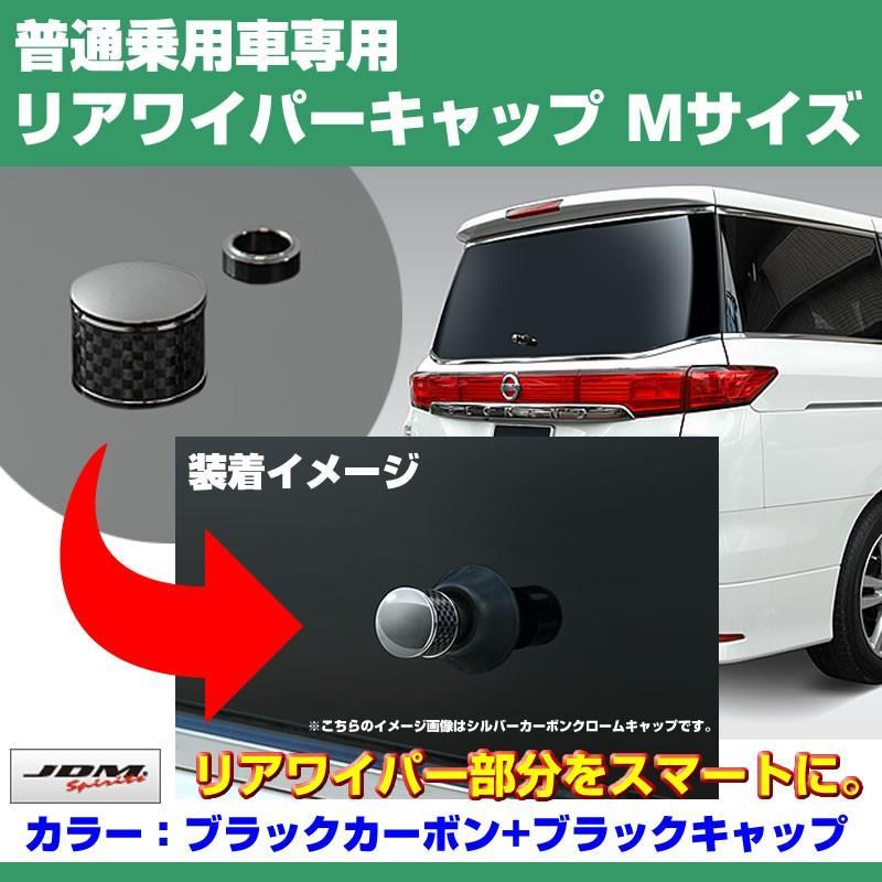 【ブラックカーボン+BKキャップ】リアワイパーキャップ Mサイズ ハイエース 200系 (H16/8〜) 標準 / ワイド yourparts
