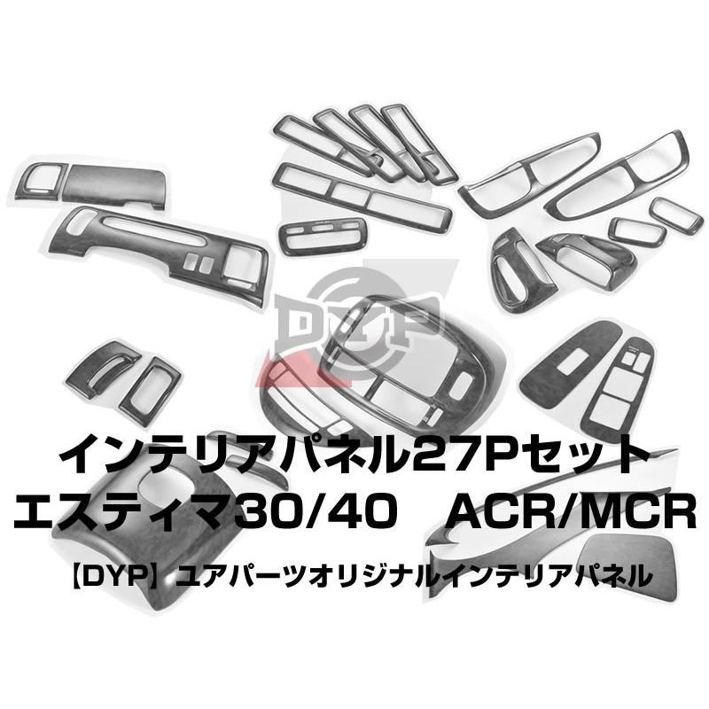 【黒木目】DYP インテリアパネル27Pセット エスティマ30/40系(H12/1〜H18/1) ACR/MCR|yourparts