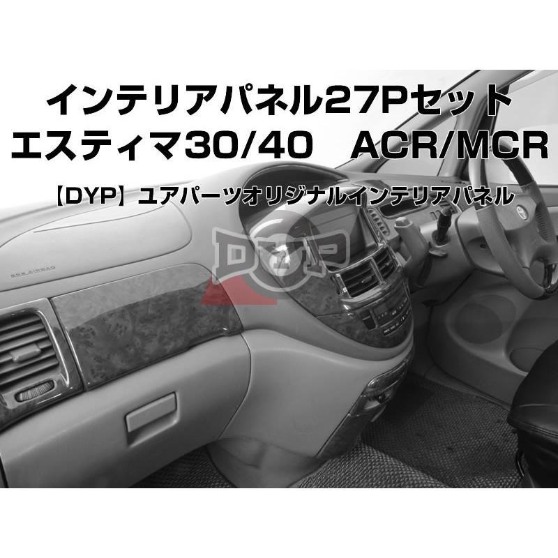 【黒木目】DYP インテリアパネル27Pセット エスティマ30/40系(H12/1〜H18/1) ACR/MCR|yourparts|02