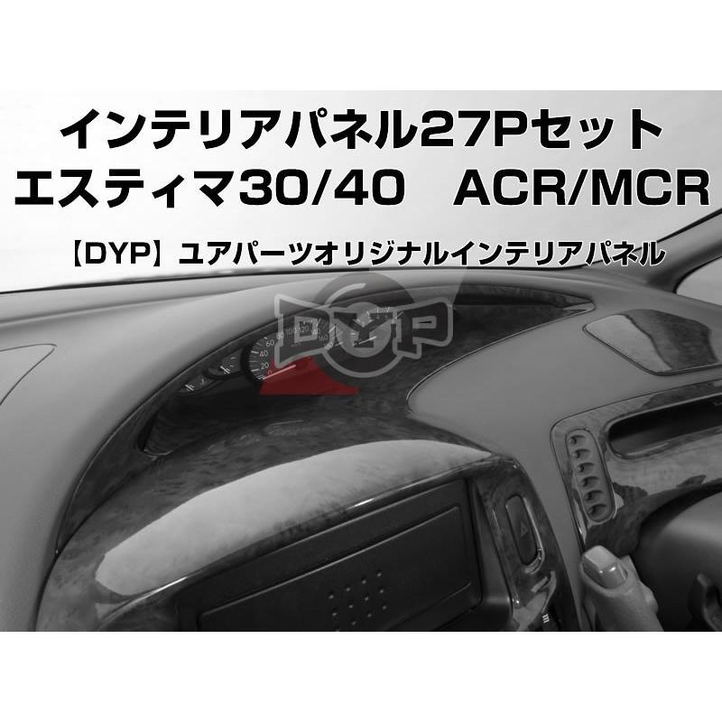 【黒木目】DYP インテリアパネル27Pセット エスティマ30/40系(H12/1〜H18/1) ACR/MCR|yourparts|03