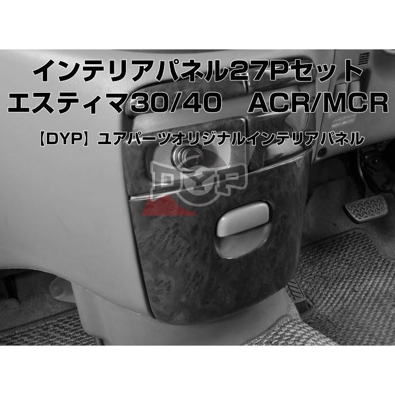 【黒木目】DYP インテリアパネル27Pセット エスティマ30/40系(H12/1〜H18/1) ACR/MCR|yourparts|05