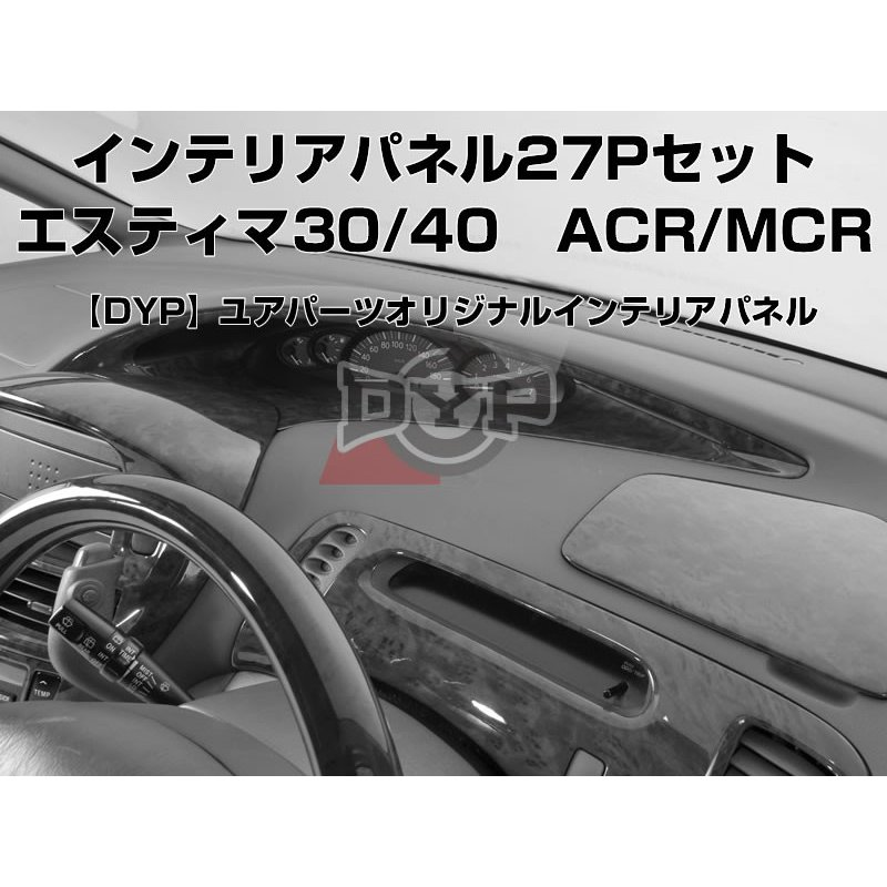 【黒木目】DYP インテリアパネル27Pセット エスティマ30/40系(H12/1〜H18/1) ACR/MCR|yourparts|06