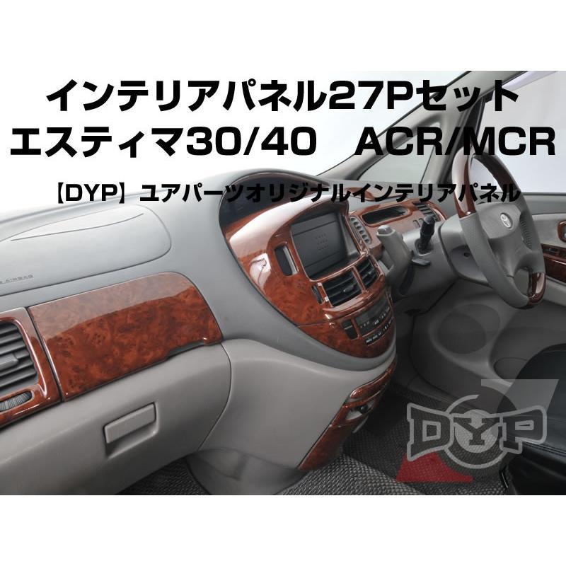【茶木目】DYP インテリアパネル27Pセット エスティマ30/40系(H12/1〜H18/1) ACR/MCR|yourparts|02