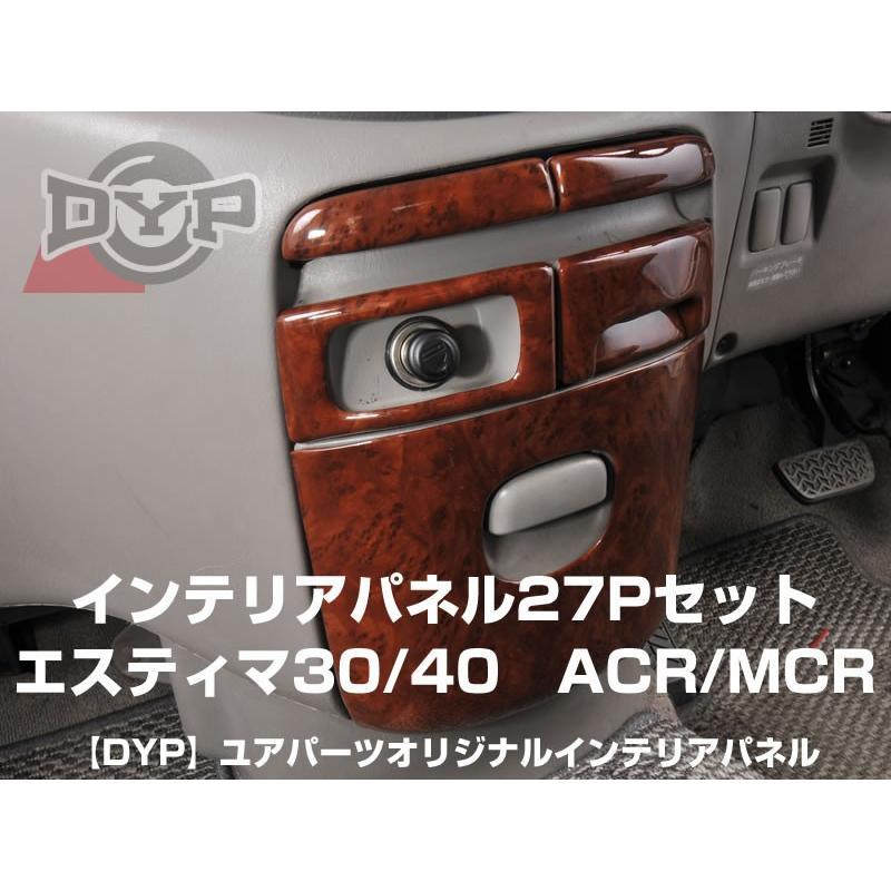 【茶木目】DYP インテリアパネル27Pセット エスティマ30/40系(H12/1〜H18/1) ACR/MCR|yourparts|05