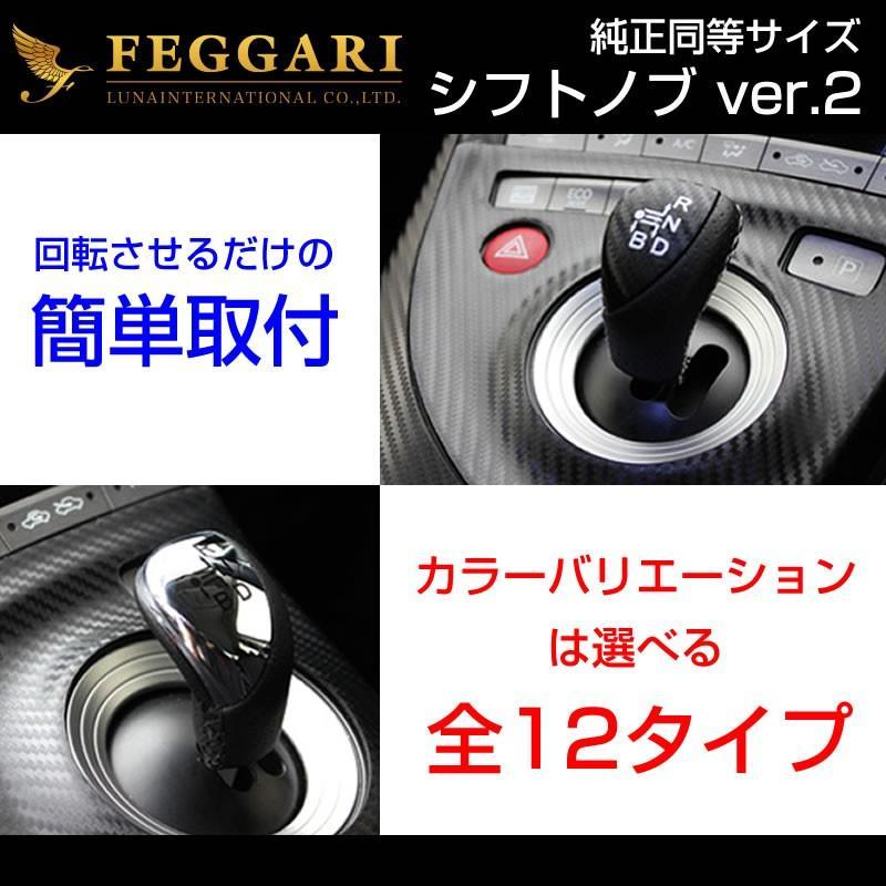 【ブラックカーボン調×シルバーステッチ】シフトノブVer.2 ノア/ヴォクシー80系(H26/1〜)純正同等サイズ ※ハイブリット専用 FEGGARI yourparts 03