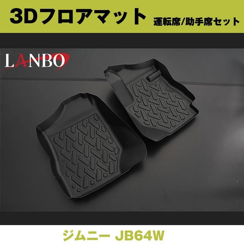 (汚れ防止 アウトドア等にお勧め!) 3D フロアマット (運転席/助手席セット) ジムニー JB64W 前列のみ yourparts