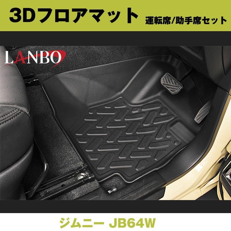 (汚れ防止 アウトドア等にお勧め!) 3D フロアマット (運転席/助手席セット) ジムニー JB64W 前列のみ yourparts 02