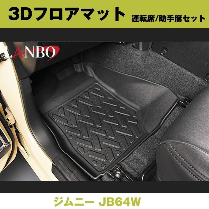 (汚れ防止 アウトドア等にお勧め!) 3D フロアマット (運転席/助手席セット) ジムニー JB64W 前列のみ yourparts 03