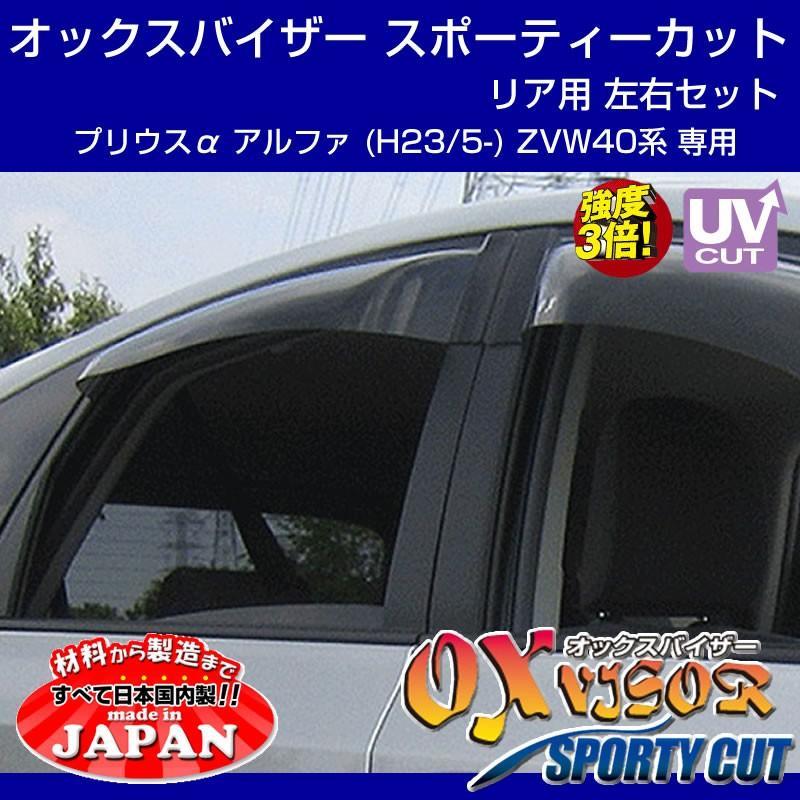 【受注生産納期5-6WEEK】OXバイザー オックスバイザー スポーティーカット リア用 左右1セット プリウスα アルファ (H23/5-) ZVW40系 yourparts