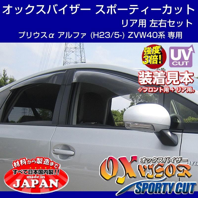 【受注生産納期5-6WEEK】OXバイザー オックスバイザー スポーティーカット リア用 左右1セット プリウスα アルファ (H23/5-) ZVW40系 yourparts 02