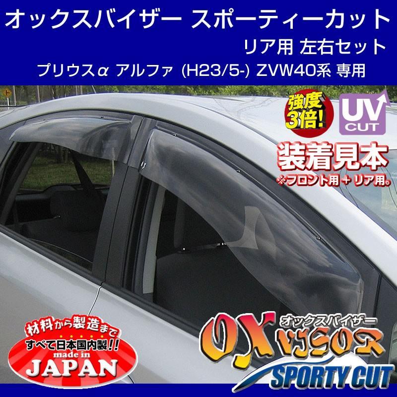 【受注生産納期5-6WEEK】OXバイザー オックスバイザー スポーティーカット リア用 左右1セット プリウスα アルファ (H23/5-) ZVW40系 yourparts 03
