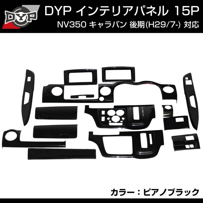 (ピアノブラック) NV350 キャラバン E26 前・後期共通 インテリアパネル15Pセット ATエアコン車対応|yourparts|02