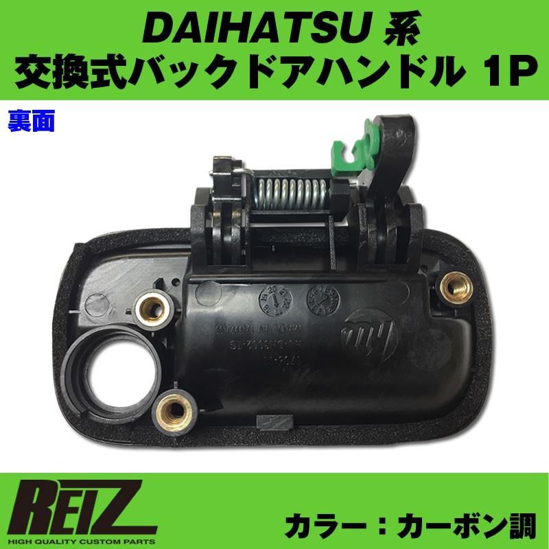 【カーボン調】交換式バックドアハンドル1P ハイゼットクルーズ S320V / S321V / S330V / S331V yourparts 03