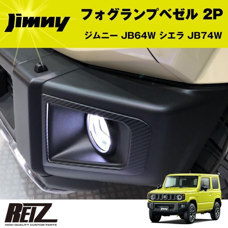 フォグランプベゼル 2P ジムニー JB64W 【カーボン調】|yourparts|02