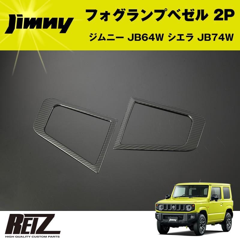 フォグランプベゼル 2P ジムニー JB64W 【カーボン調】|yourparts|03