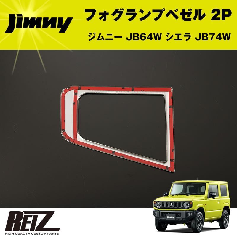フォグランプベゼル 2P ジムニー JB64W 【カーボン調】|yourparts|04