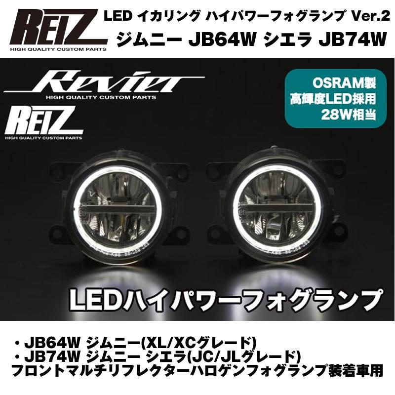 【クリアレンズ/イカリングホワイト】REIZ ライツ イカリング ハイパワー フォグランプ Ver.2 ジムニー JB64W シエラ JB74W|yourparts