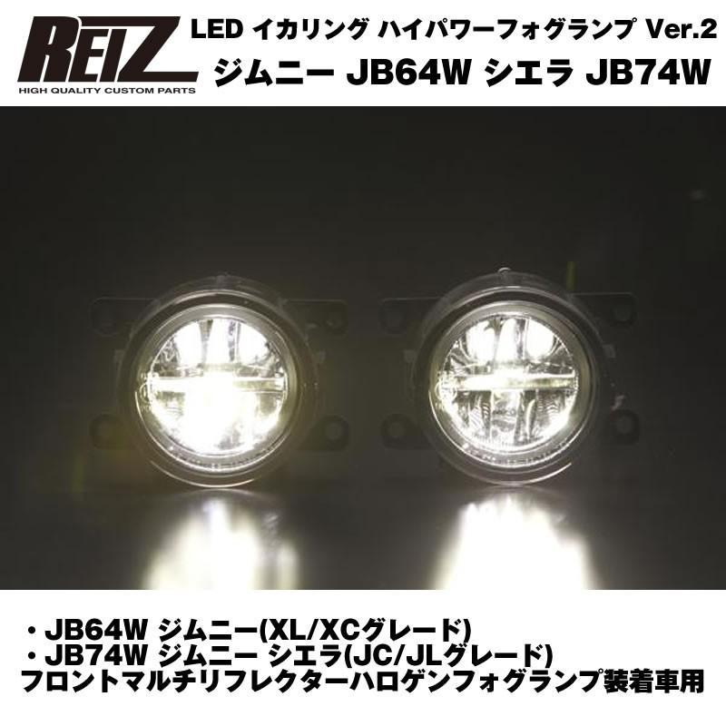 【クリアレンズ/イカリングホワイト】REIZ ライツ イカリング ハイパワー フォグランプ Ver.2 ジムニー JB64W シエラ JB74W|yourparts|02