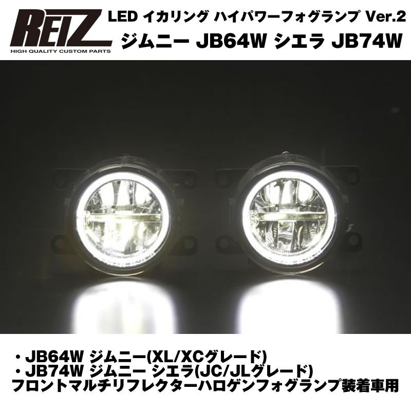 【クリアレンズ/イカリングホワイト】REIZ ライツ イカリング ハイパワー フォグランプ Ver.2 ジムニー JB64W シエラ JB74W|yourparts|03