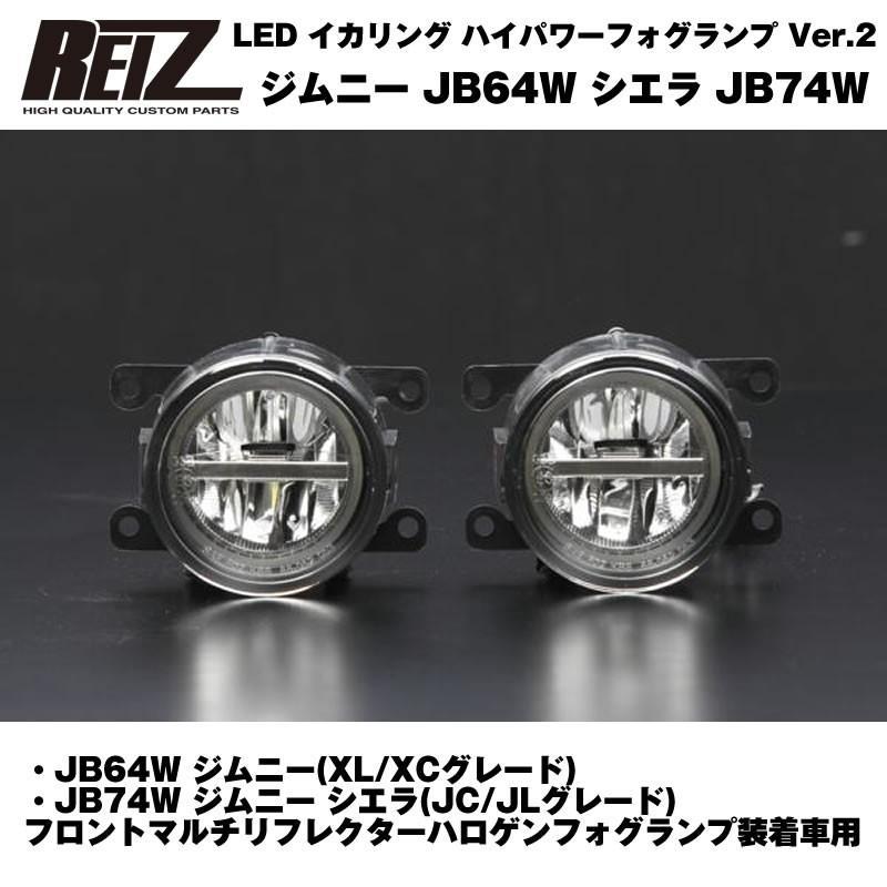 【クリアレンズ/イカリングホワイト】REIZ ライツ イカリング ハイパワー フォグランプ Ver.2 ジムニー JB64W シエラ JB74W|yourparts|04