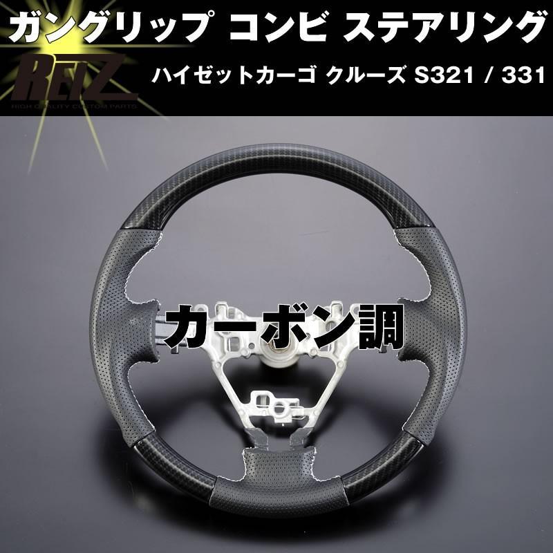 【カーボン調】 ハイゼットカーゴ クルーズ S321 / 331 (H29/11-) 後期専用 ガングリップ コンビ ステアリング REIZ|yourparts