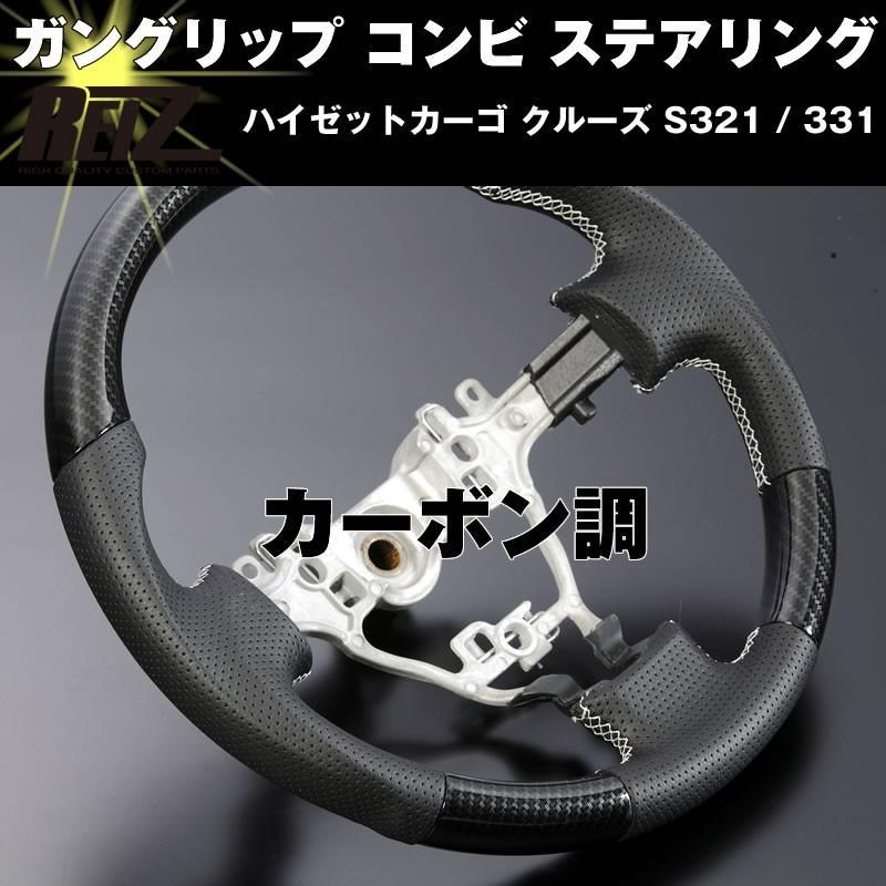 【カーボン調】 ハイゼットカーゴ クルーズ S321 / 331 (H29/11-) 後期専用 ガングリップ コンビ ステアリング REIZ|yourparts|03