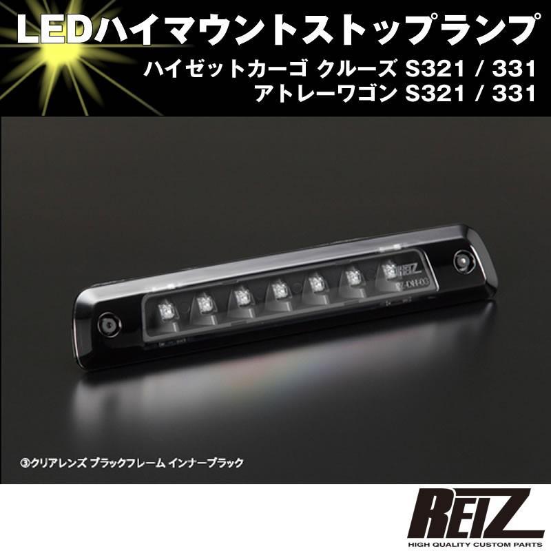 LED ハイマウントストップランプ【クリアレンズ ブラックフレーム インナーブラック】アトレーワゴン S321 / 331 前期後期共通|yourparts