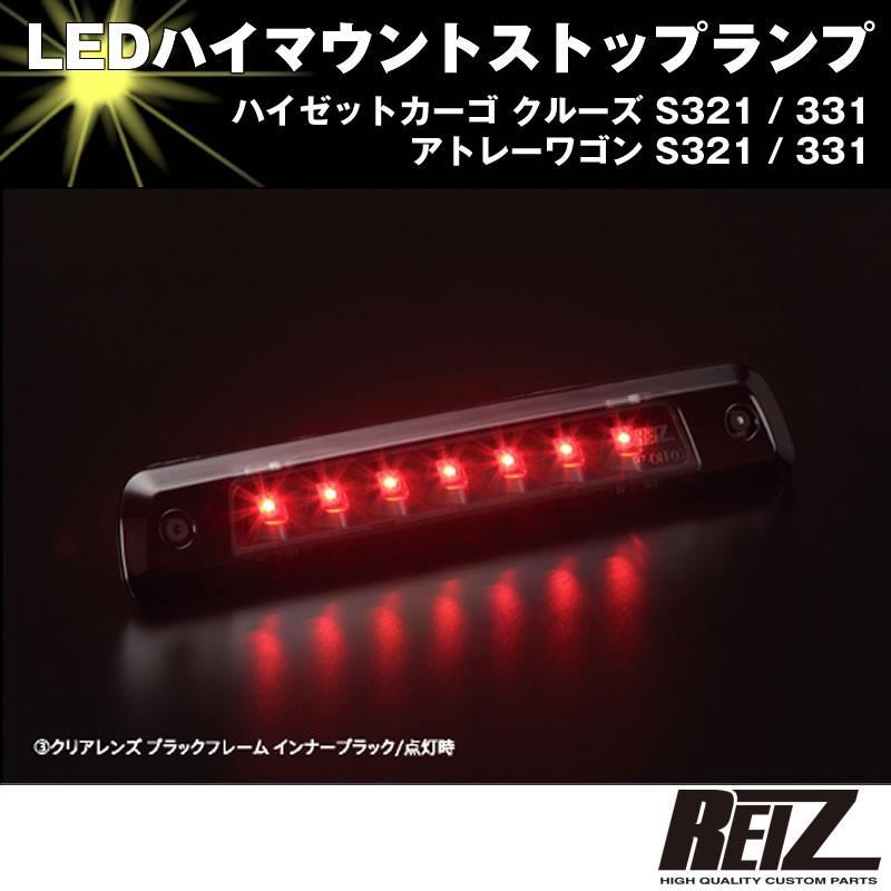LED ハイマウントストップランプ【クリアレンズ ブラックフレーム インナーブラック】アトレーワゴン S321 / 331 前期後期共通|yourparts|02