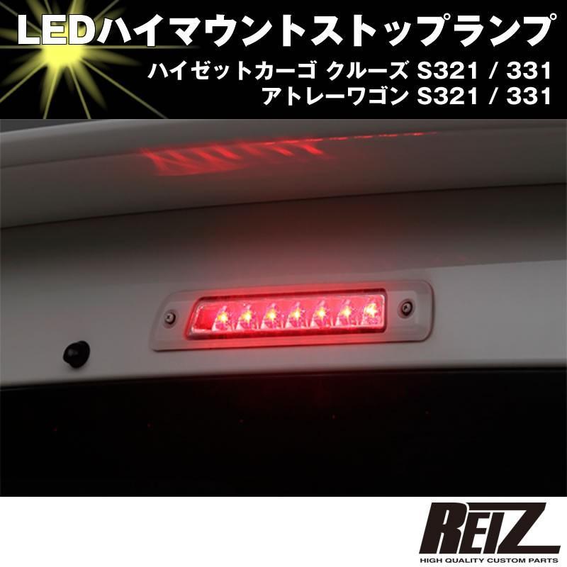 LED ハイマウントストップランプ【クリアレンズ ブラックフレーム インナーブラック】アトレーワゴン S321 / 331 前期後期共通|yourparts|04