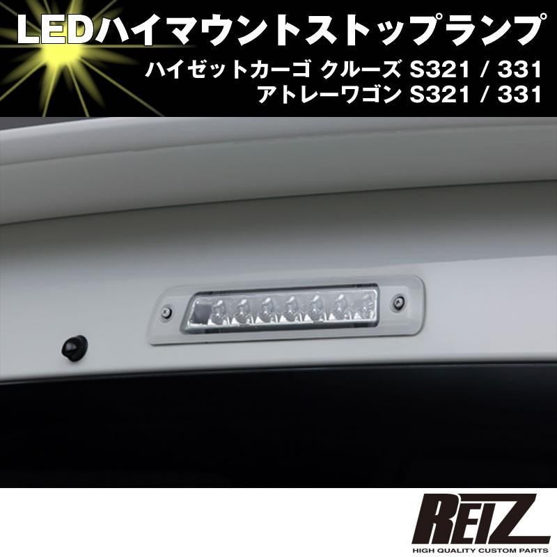 LED ハイマウントストップランプ【クリアレンズ ブラックフレーム インナーブラック】アトレーワゴン S321 / 331 前期後期共通|yourparts|05