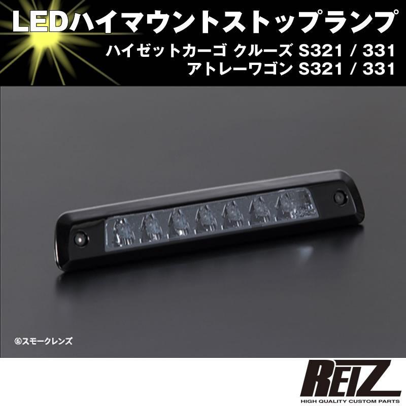 LED ハイマウントストップランプ【スモークレンズ】アトレーワゴン S321 / 331 前期後期共通 yourparts