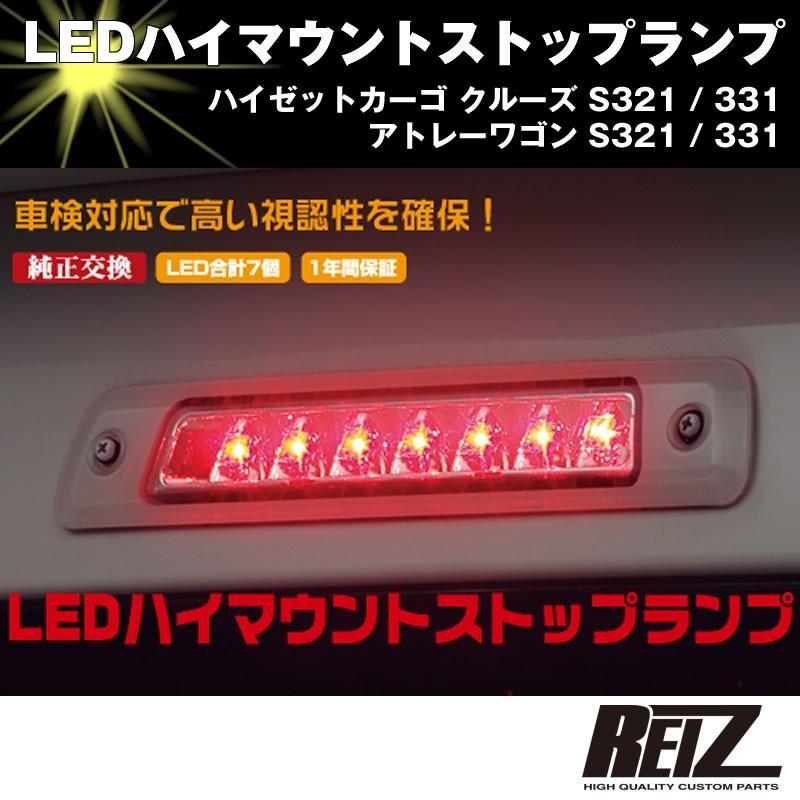 LED ハイマウントストップランプ【スモークレンズ】アトレーワゴン S321 / 331 前期後期共通 yourparts 02